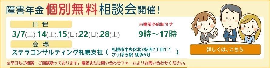ステラコンサルティング札幌支社無料相談会
